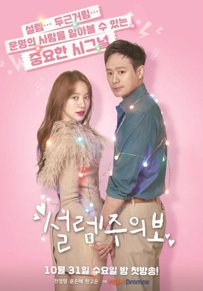 5 Drama Korea Terbaru Ini Bisa Bikin Kamu Baper - VIVA