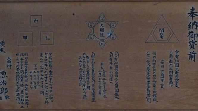 Sangaku di Kuil Enmanji, Nara