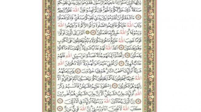Al Mujadalah ayat 21