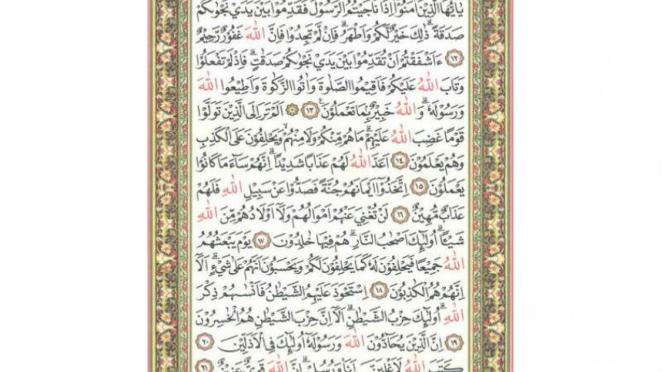 Al Mujadalah ayat 19