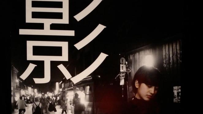 Poster film Bayang
