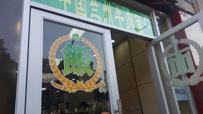 Resto Halal Lanzou di Nan Shi Zhong Road Shanghai China