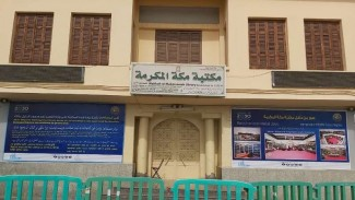 Rumah kelahiran Nabi Muhammad SAW di sekitaran Masjidil Haram