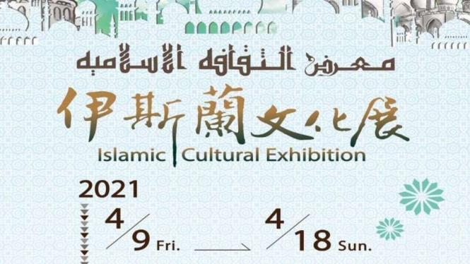 Pameran budaya Islam di Taipei, Taiwan.