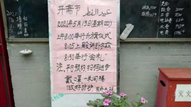 Pengumuman shalat Idul Fitri untuk 13 Mei 2021 di Masjid Dongzhimen Wai, Beijing